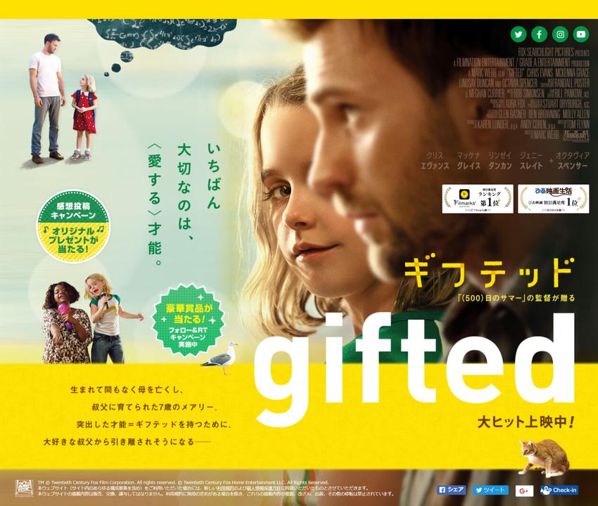 映画『ギフテッド』 公式サイト_