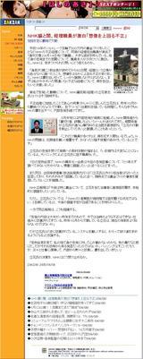 NHK編成局(経理)の立花孝志氏