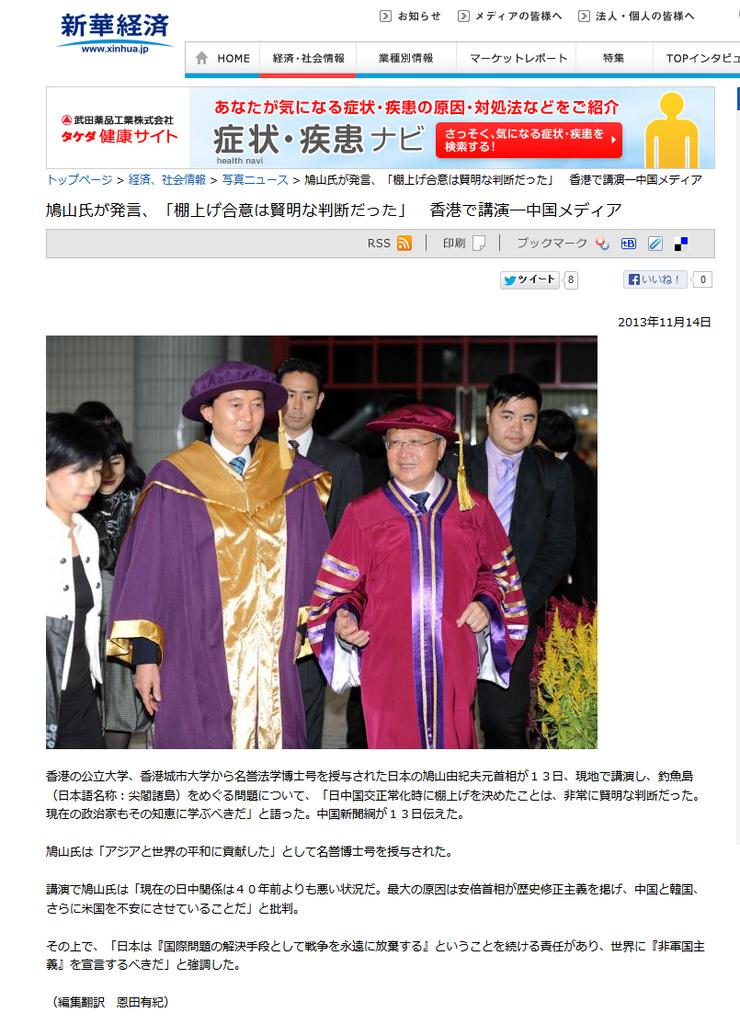 JP   中国の経済情報を中心としたニュースサイト。分析レ-