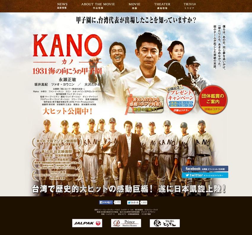 映画『KANO 1931海の向こうの甲子園』公式サイト_compressed
