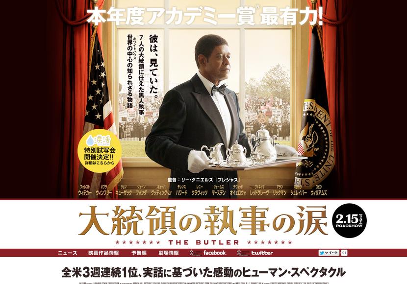 映画『大統領の執事の涙』公式サイト