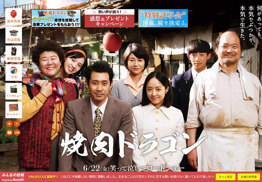 映画『焼肉ドラゴン』公式サイト 6 22(金)より全国ロードショー