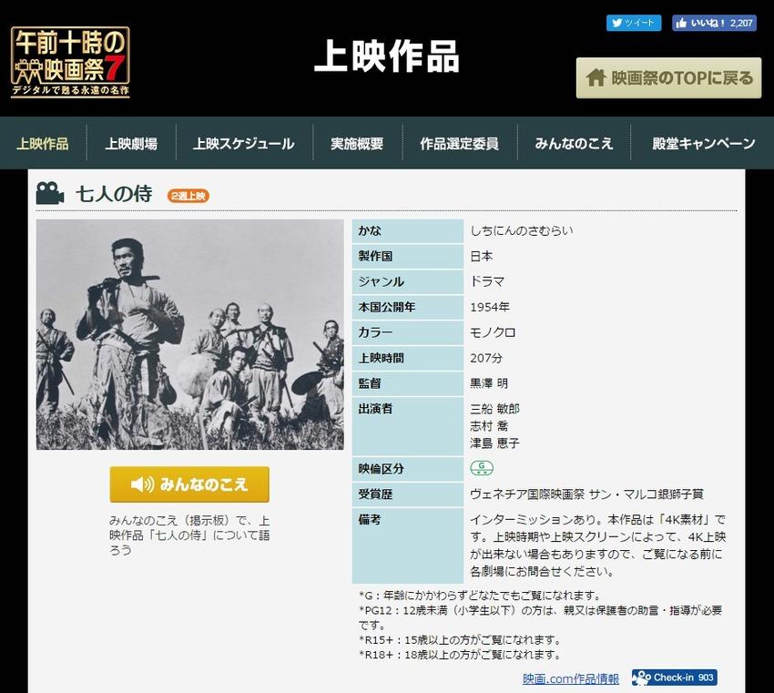 「七人の侍」上映作品詳細   午前十時の映画祭7