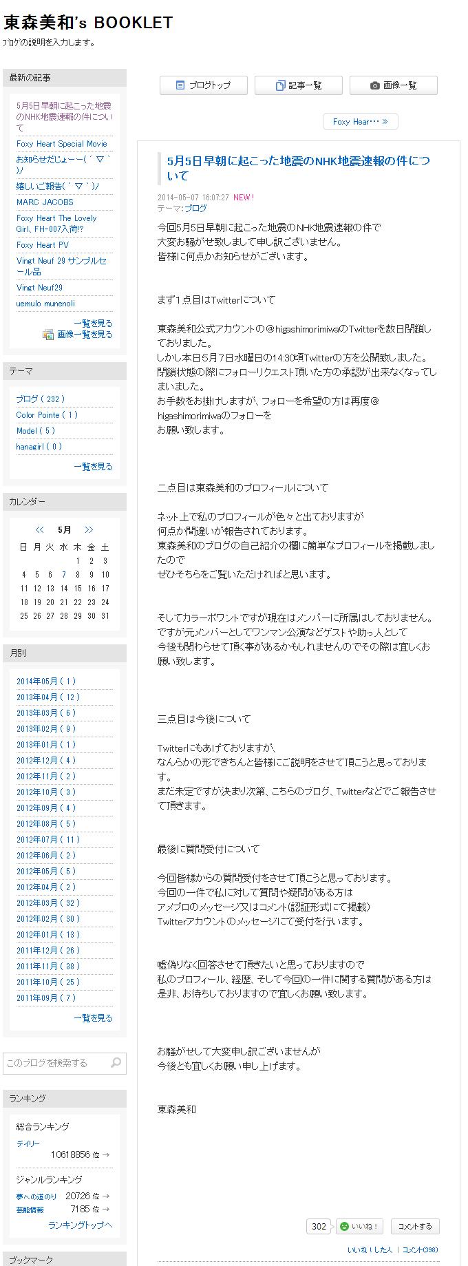 5月5日早朝に起こった地震のNHK地震速報の件についてT