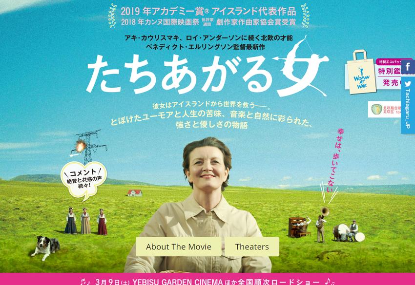 映画『たちあがる女』公式サイト|3 9(土)公開