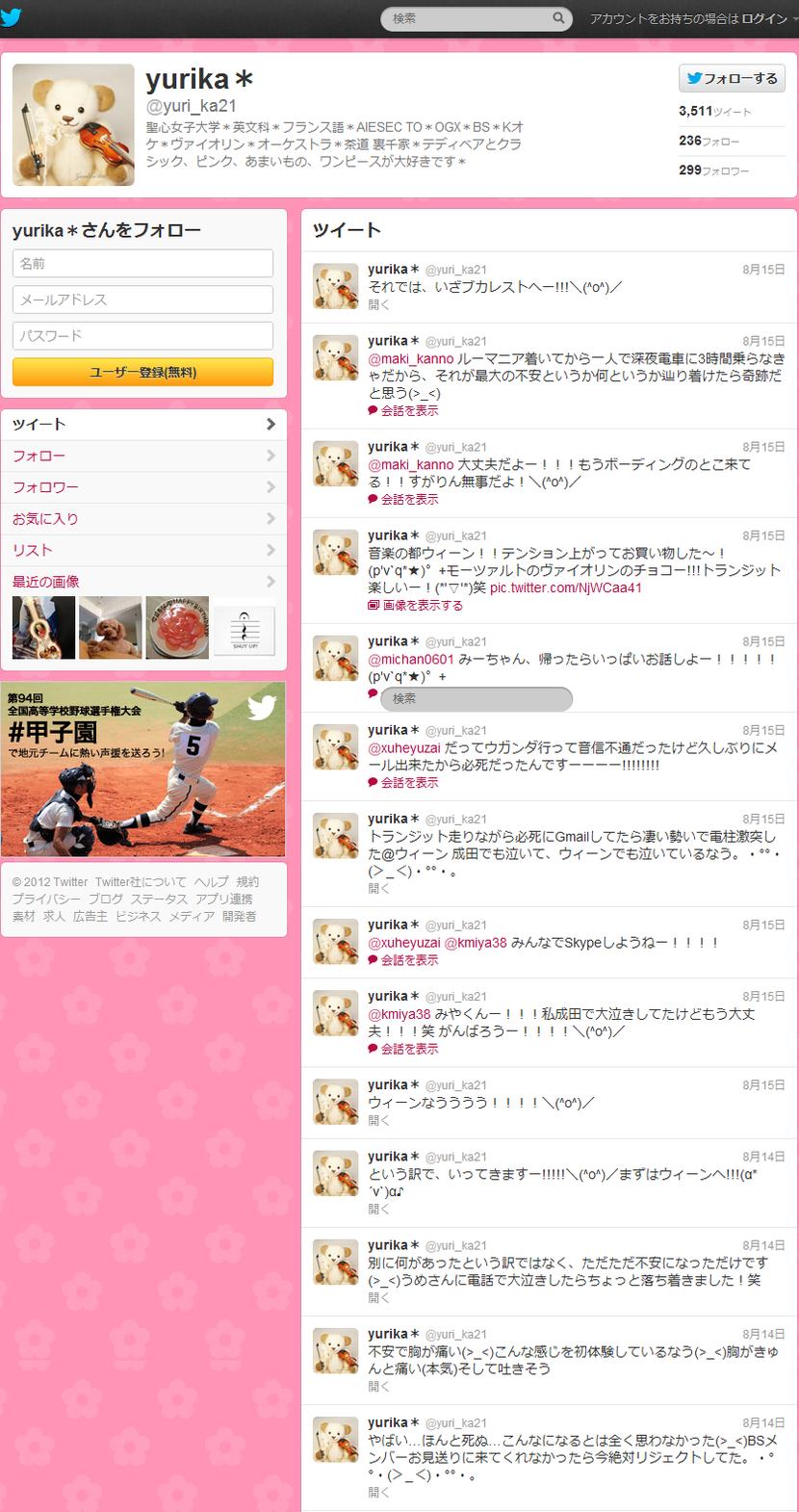 yurika* (yuri_ka21)さんはTwitterを使っています