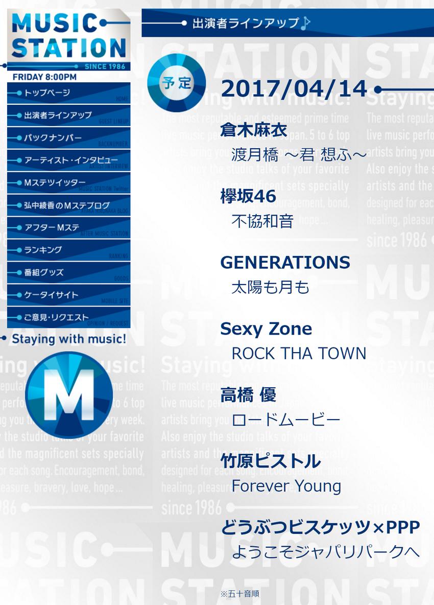 テレビ朝日|ミュージックステーション