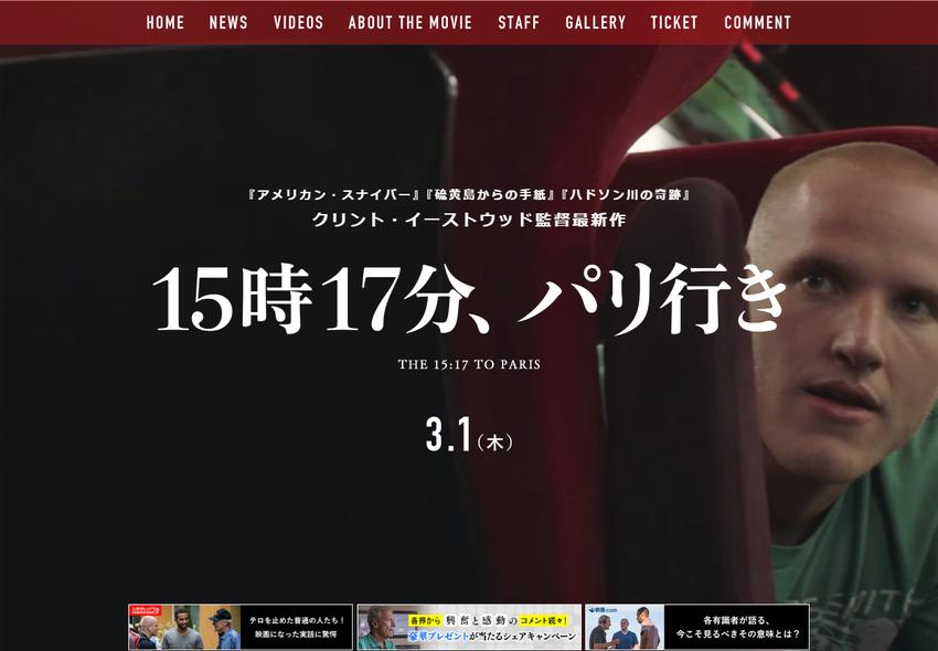 映画『15時17分、パリ行き』オフィシャルサイト