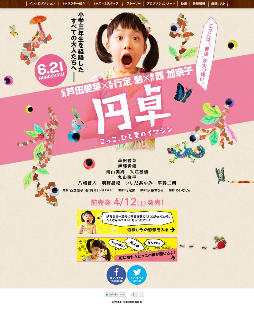 映画『円卓 こっこ、ひと夏のイマジン』公式サイト