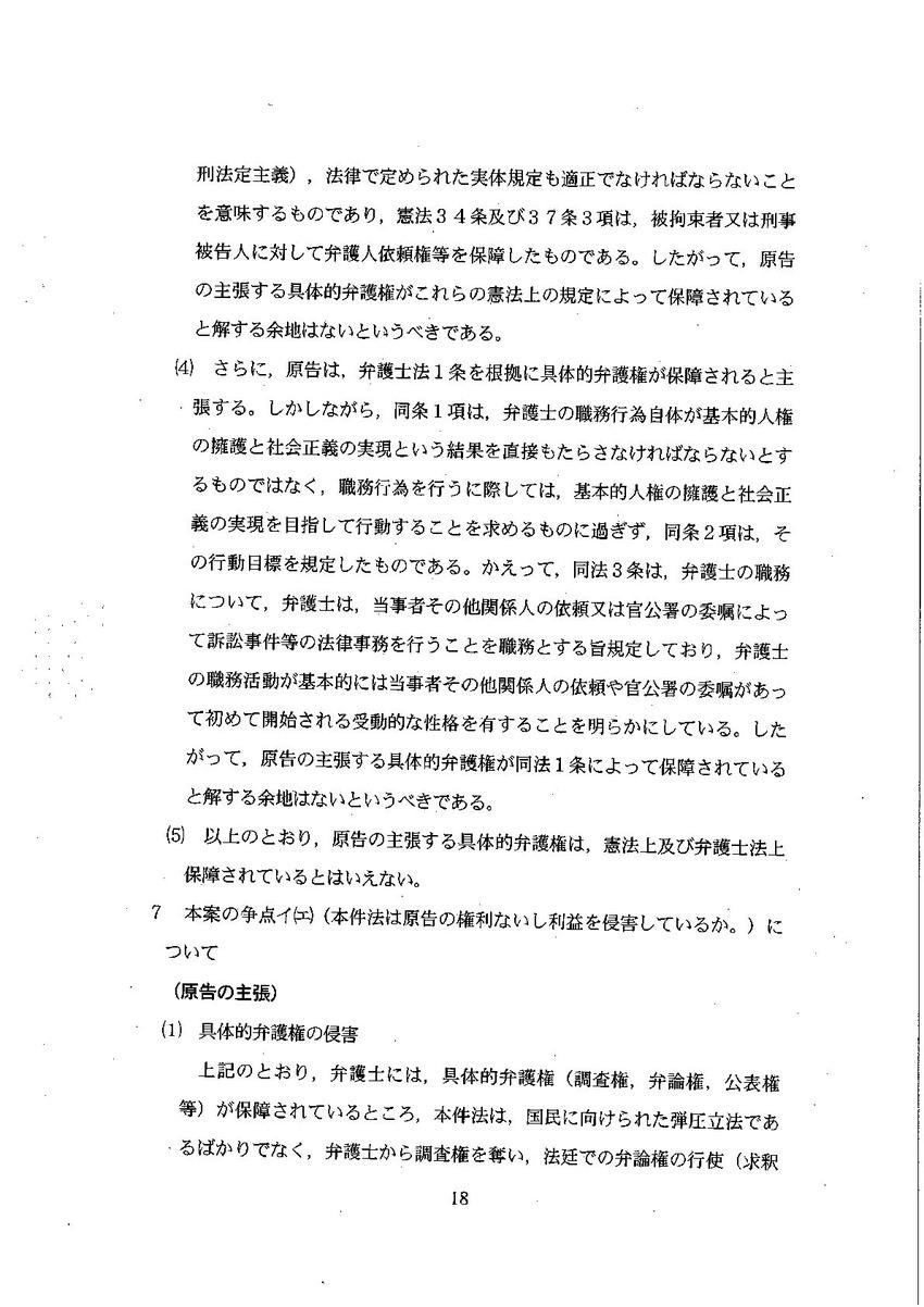 hanketsu_ページ_18