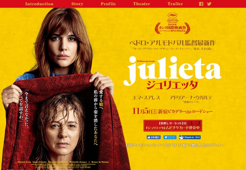 映画『ジュリエッタ』公式サイト
