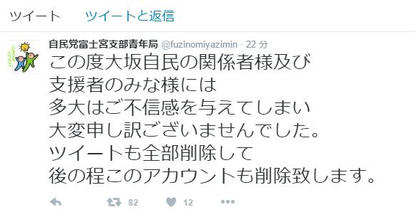 自民党富士宮支部青年局  fuzinomiyazimin さん   Twitter