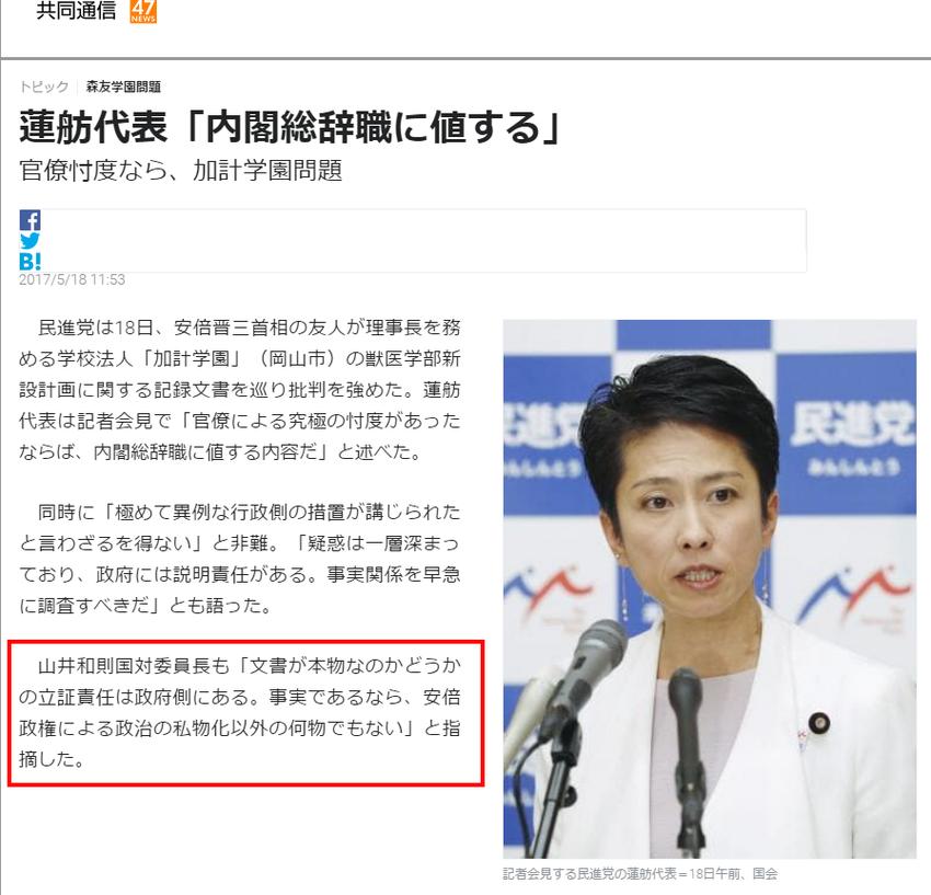 蓮舫代表「内閣総辞職に値する」 官僚忖度なら、加計学園問題