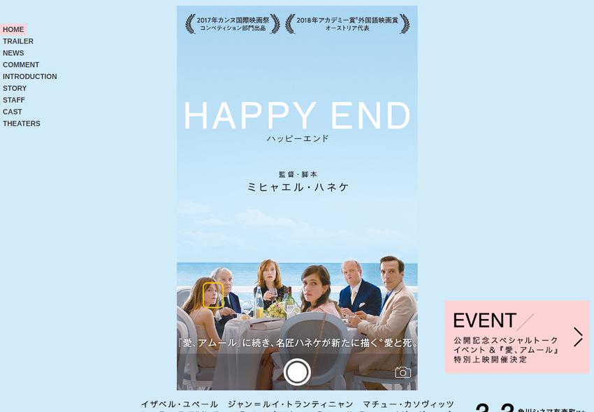映画『ハッピーエンド』公式サイト