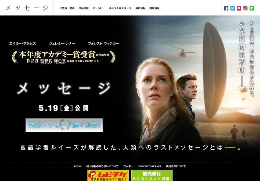 映画『メッセージ』   オフィシャルサイト   ソニー・ピクチャーズ