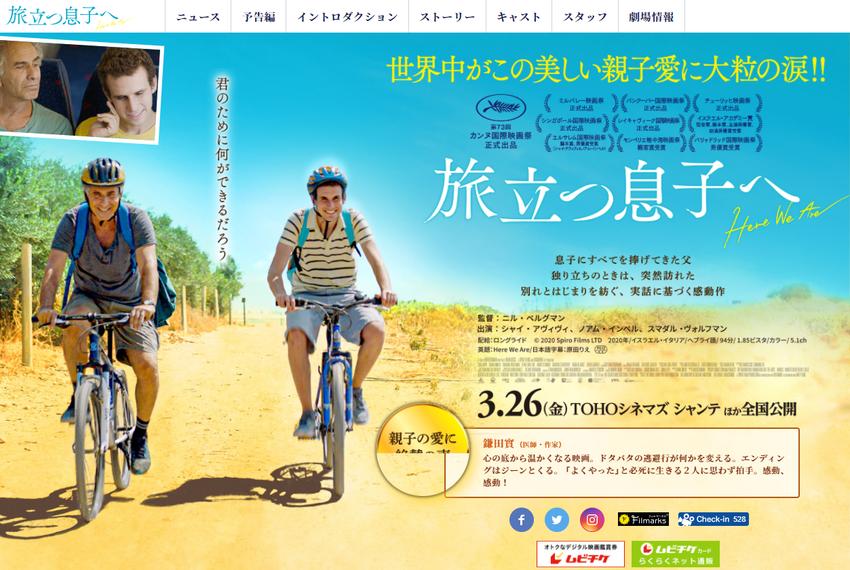 映画『旅立つ息子へ』公式サイト