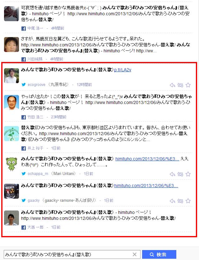 Yahoo 検索(リアルタイム)