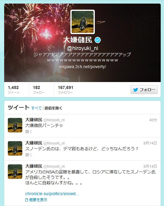 大嫌儲民 (hiroyuki_ni)さんはTwitterを使っています'