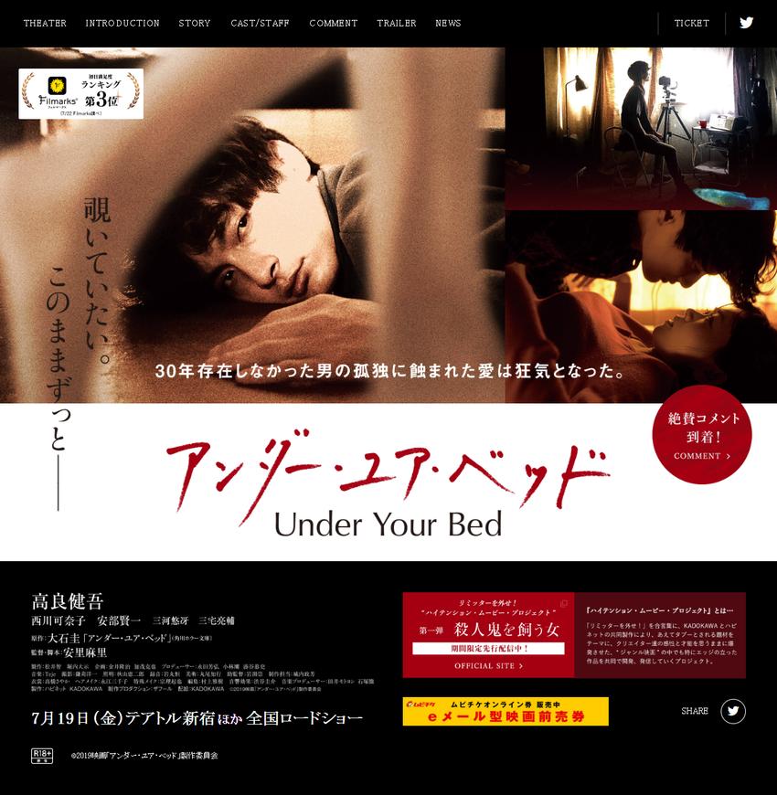 映画『アンダー・ユア・ベッド』公式サイト