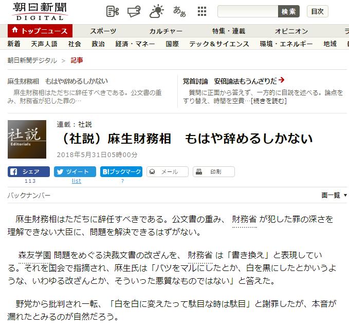 (社説)麻生財務相 もはや辞めるしかない:朝日新聞デジタル
