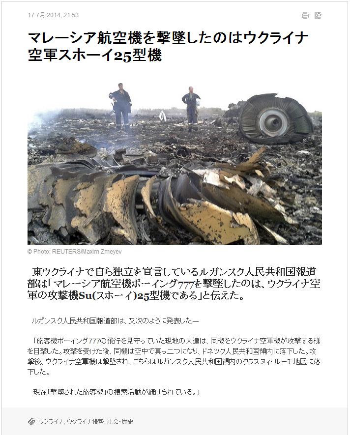 マレーシア航空機を撃墜したのはウクライナ空軍スホーイ25型機