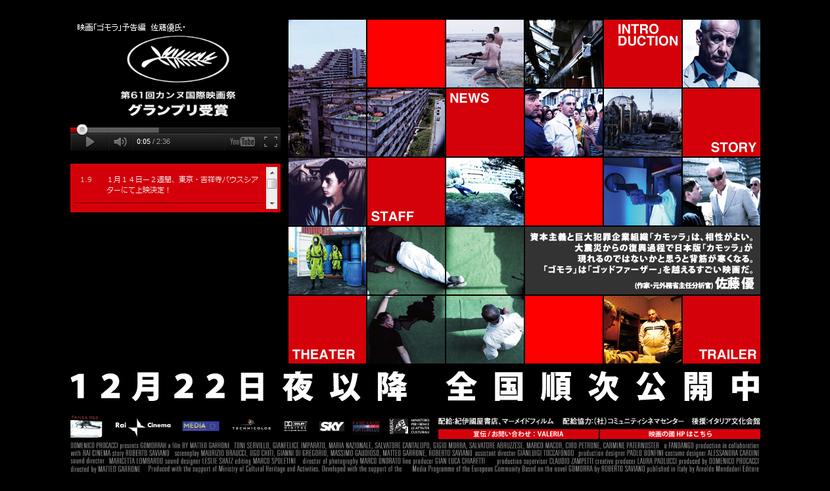 映画『ゴモラ』オフィシャルホームページ