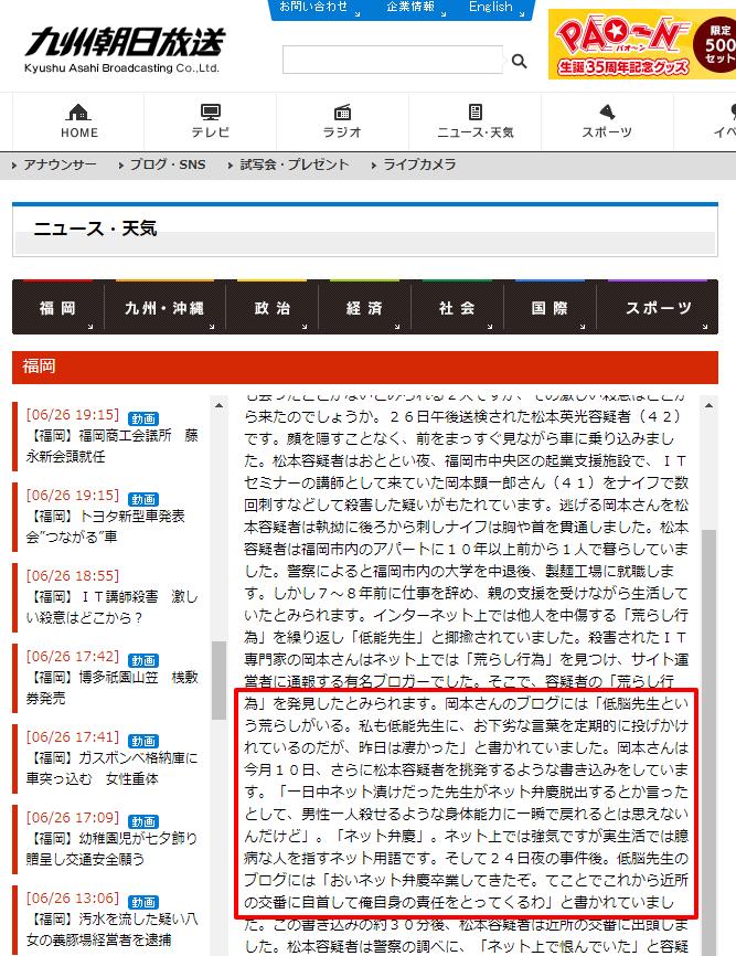 ニュース・天気|KBC九州朝日放送