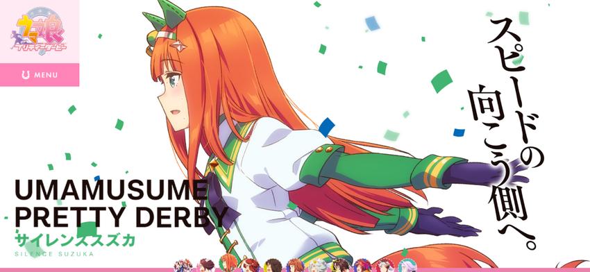 TVアニメ『ウマ娘 プリティーダービー』公式サイト (4)