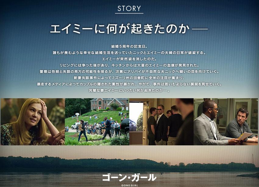 映画『ゴーン・ガール』オフィシャルサイト