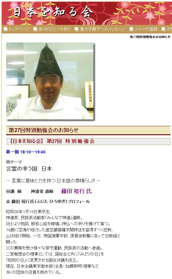 第27回特別勉強会のお知らせ   日本を知る会