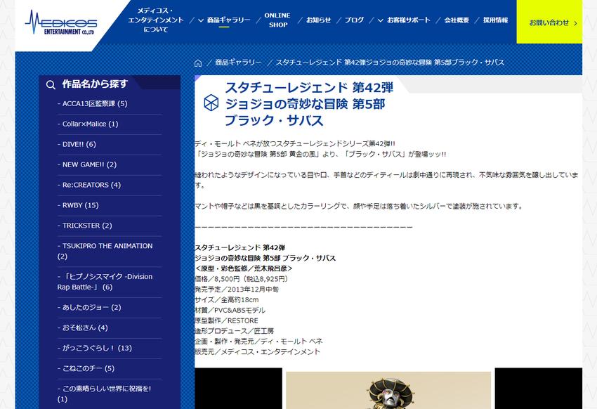 メディコス・エンタテインメント 公式サイト