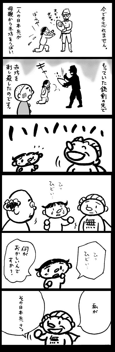 無防備マン リスペクト3