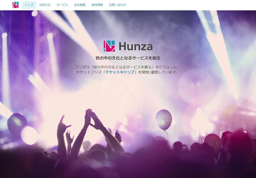 株式会社フンザ  チケットキャンプ運営  | Hunza  Inc