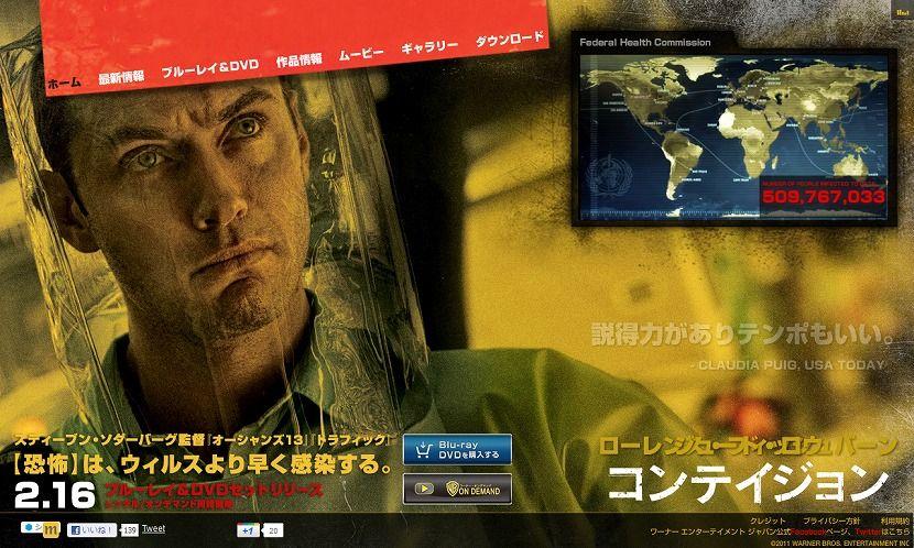 映画『コンテイジョン』公式サイト