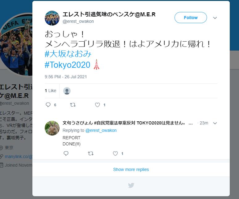 大坂なおみ-Tokyo2020-