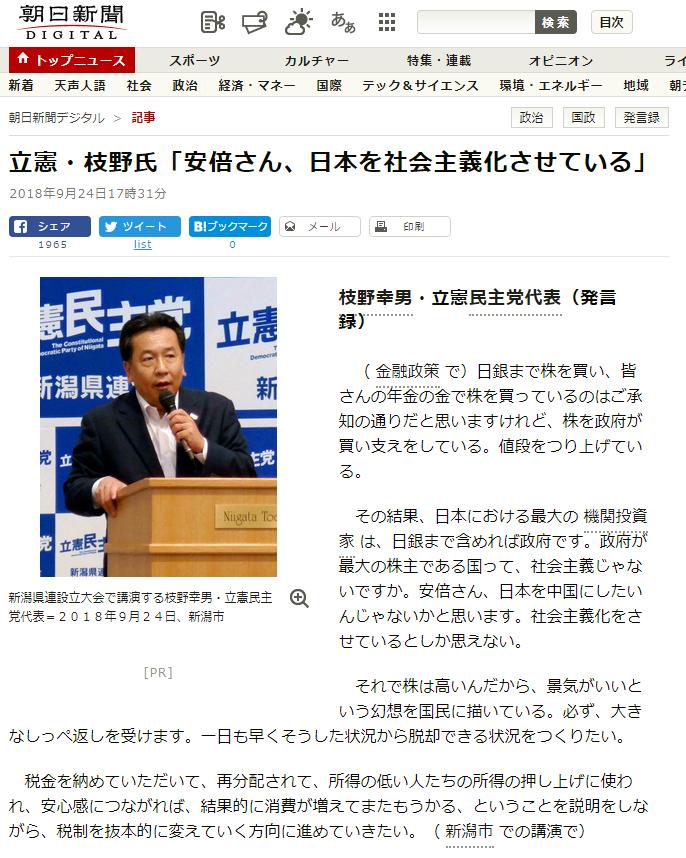 立憲・枝野氏「安倍さん、日本を社会主義化させている」
