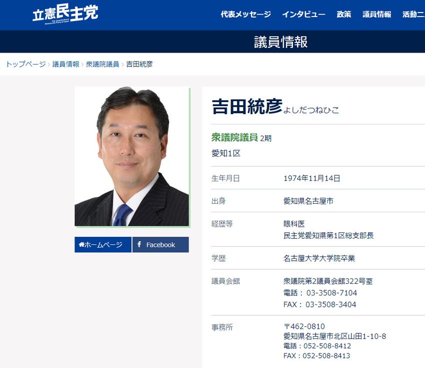 吉田統彦   立憲民主党