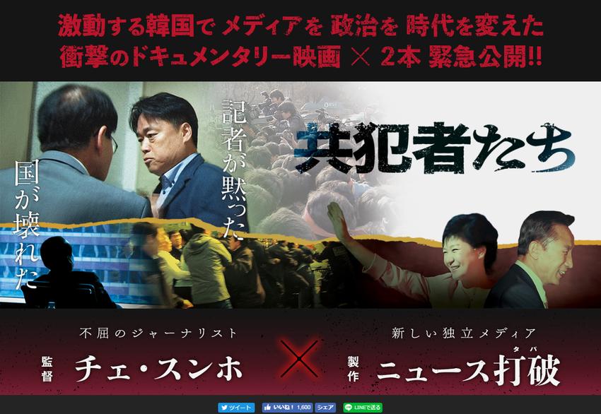 映画『共犯者たち』『スパイネーション/自白』公式サイト