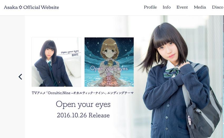 亜咲花 Official Website