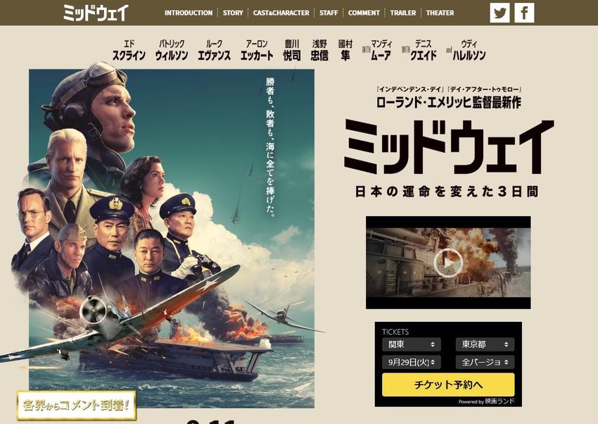 映画『ミッドウェイ』公式サイト 9-11(金)全国公開
