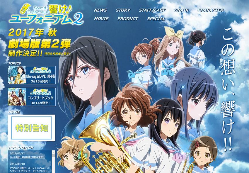 TVアニメ『響け!ユーフォニアム2』公式サイト