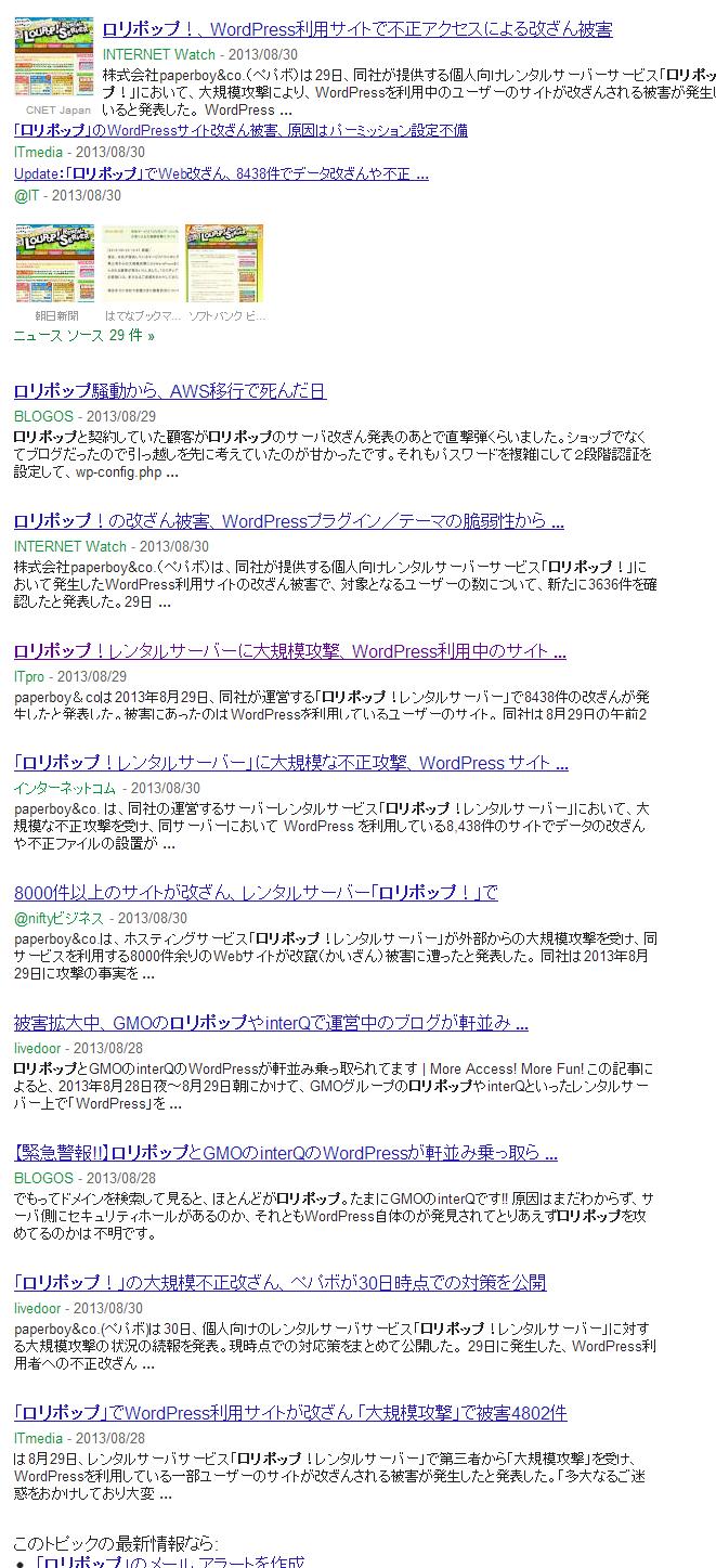 ロリ・ップ   Google 検索