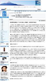 高校教科書検定:「日本の領土」明確化 首相参拝も修正MSN毎日