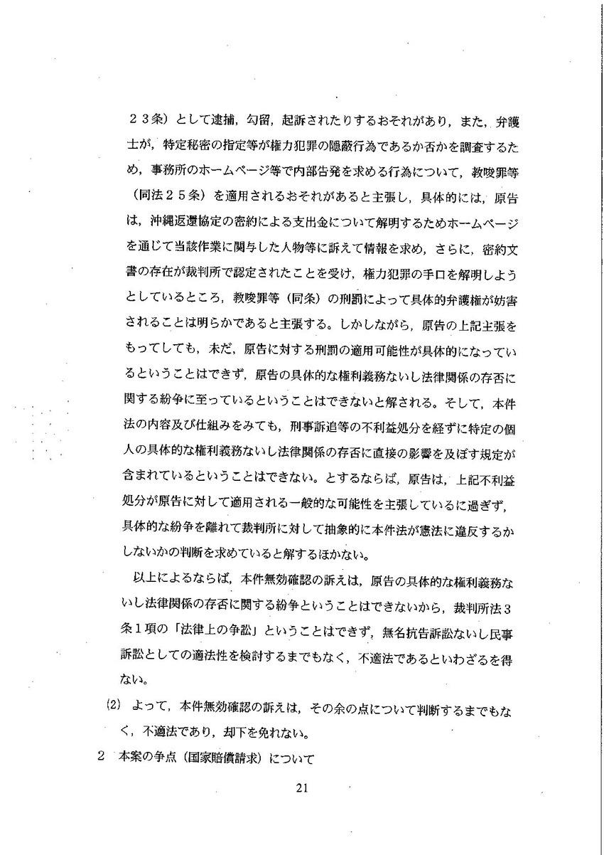 hanketsu_ページ_21