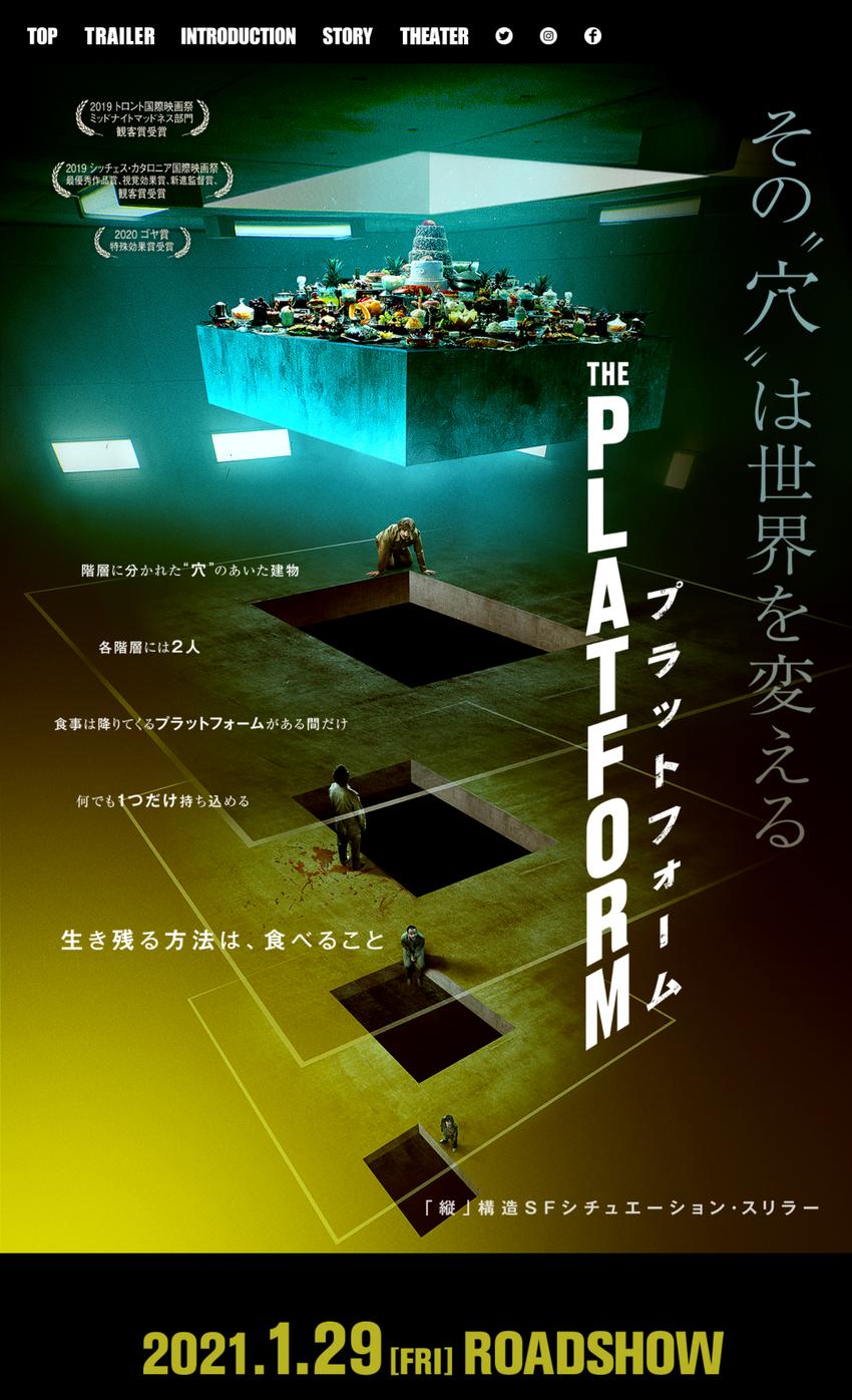 映画『プラットフォーム』公式サイト|2021年1月29日公開