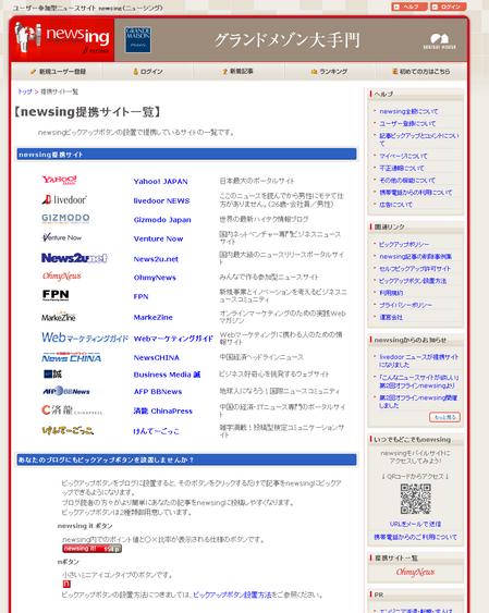 提携サイト一覧 - newsing(ニューシング)