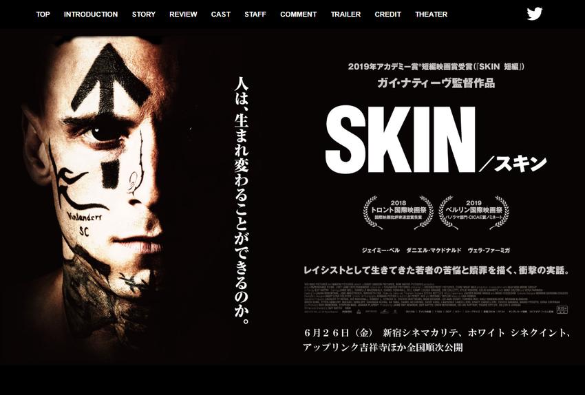 映画『SKIN/スキン』オフィシャルサイト