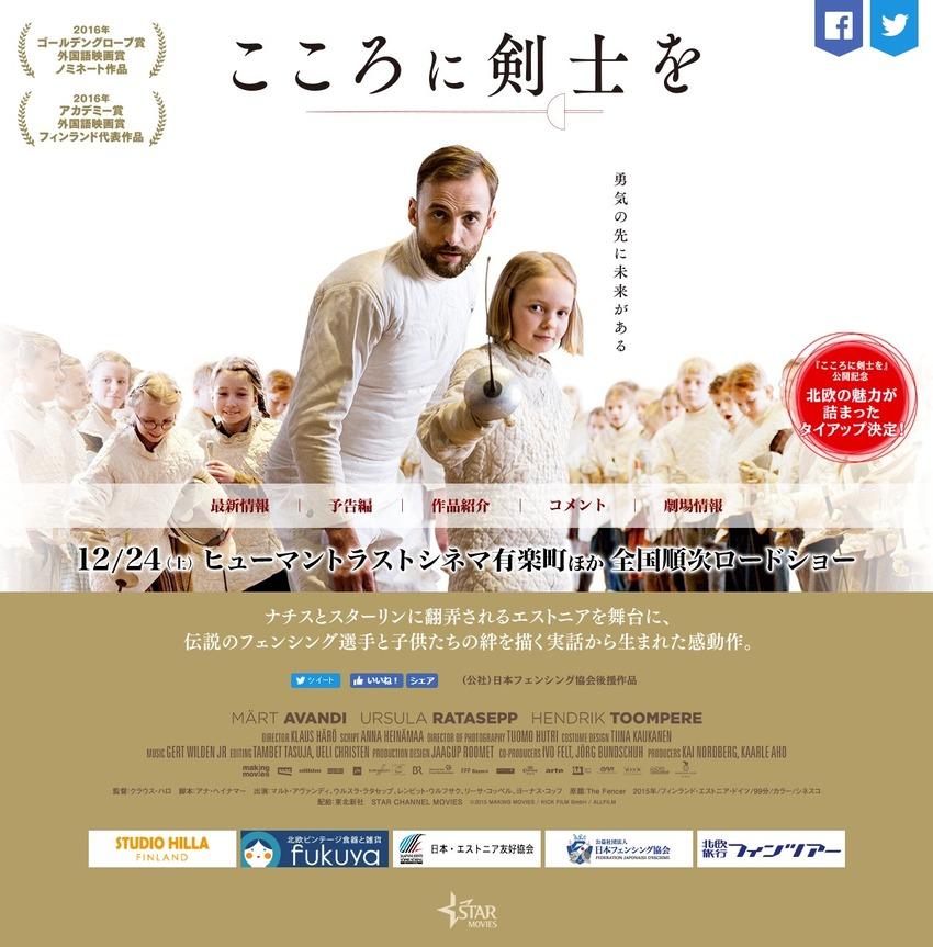 映画『こころに剣士を』公式サイト