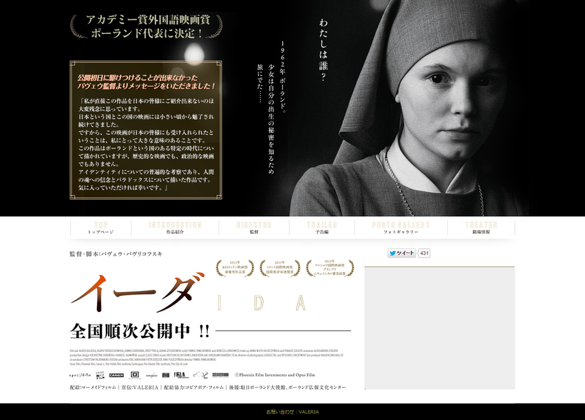 映画『イーダ』オフィシャルサイト