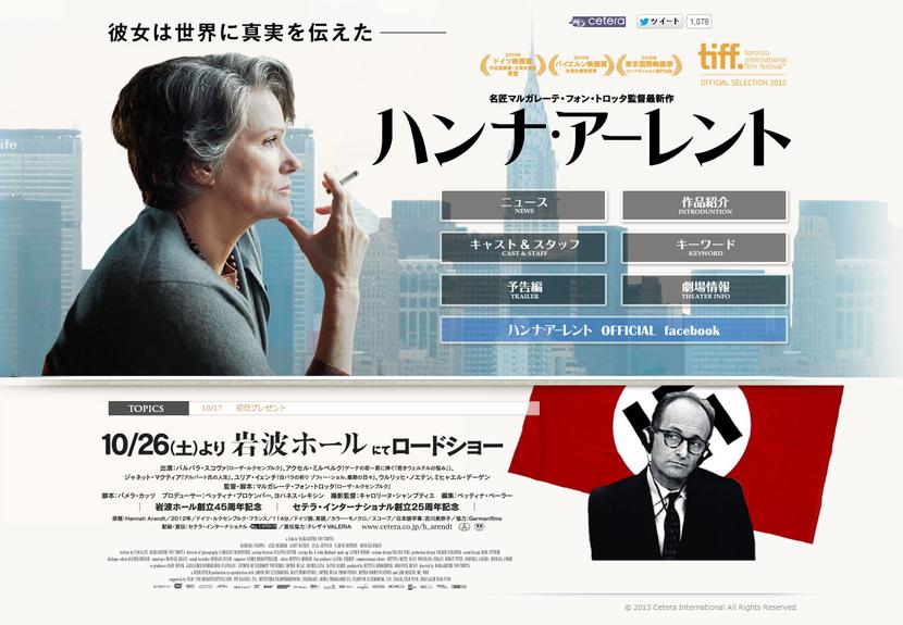 映画「ハンナ・アーレント」オフィシャルサイト